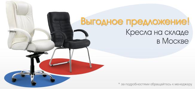 Акция кресла на складе в Москве
